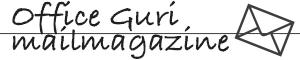 メールマガジン「ぐり通信」